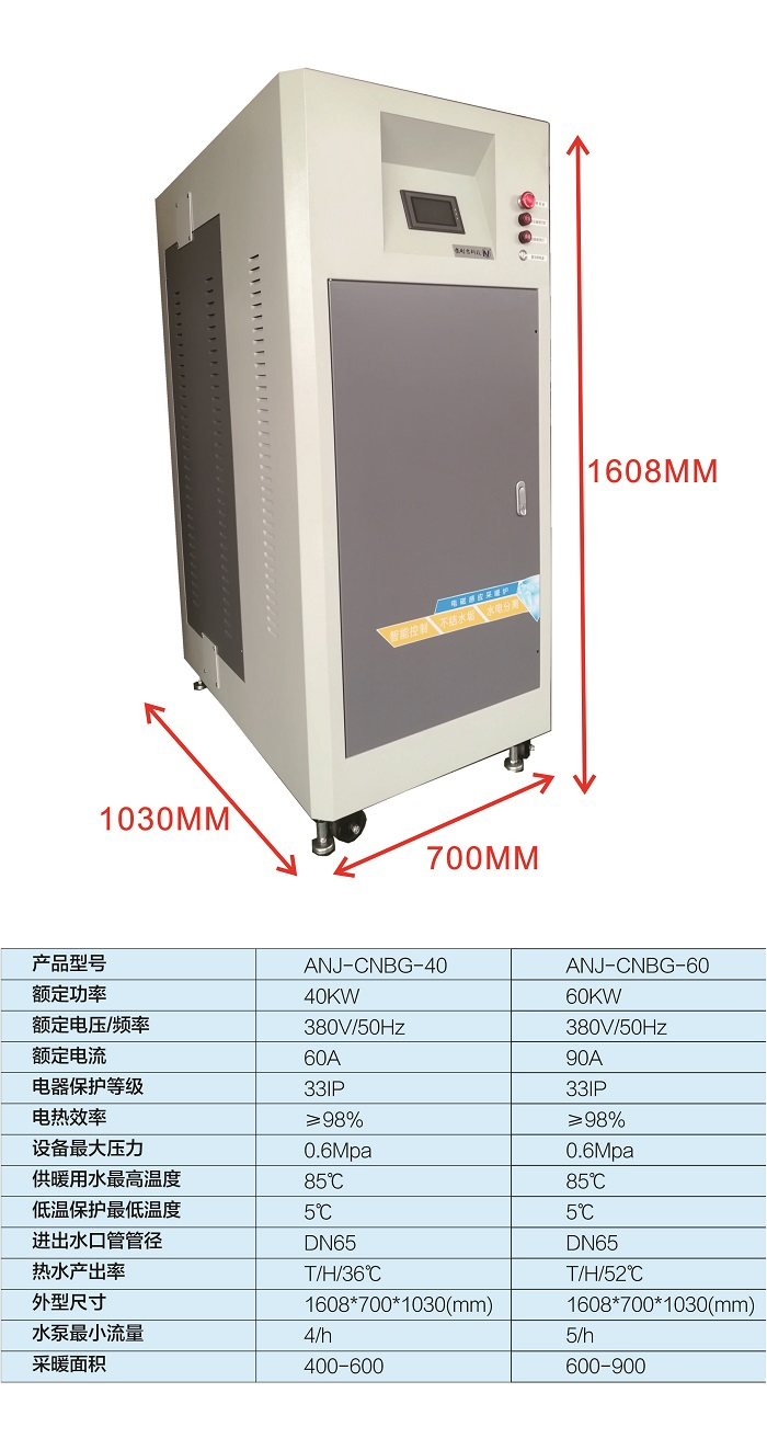 新型高效蒸汽发生器/电磁感应采暖炉