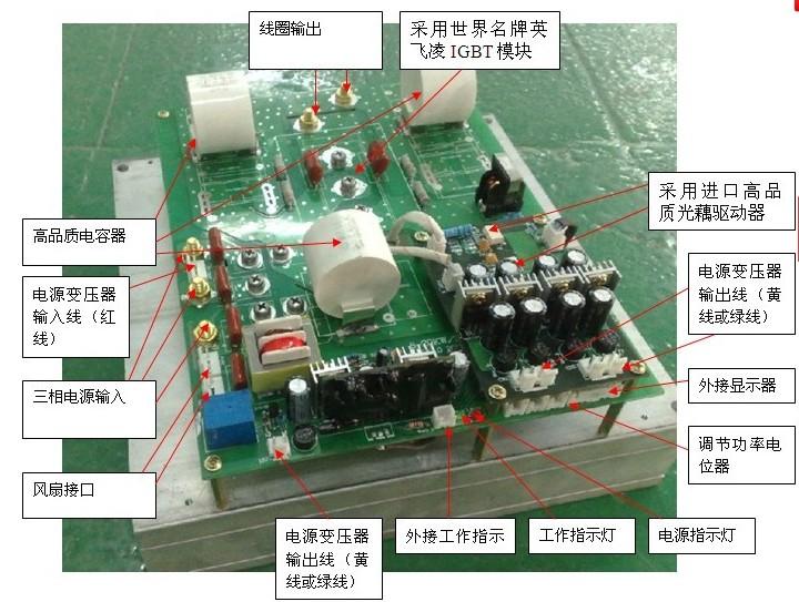 "2.5KW功率电磁加热控制(控制器)线接以及操作说明  3.5KW功率电磁加热控制(控制器)线接以及操作说明  5KW功率电磁加热控制(控制器)线接以及操作说明  三相5-8KW功率电磁加热控制(控制器)线接以及操作说明  三相10-15KW功率电磁加热控制(控制器)线接以及操作说明  售后服务 所销售产品实行一年的免费保修承诺,保修期内,将为用户提供迅捷、及时、高效的免费维修服务。超出保修期,用户仍将得到我们热情周到的有偿技术服务。我们时刻追求者""产品出厂零缺陷,客户服务满意百分百&rdqu"
